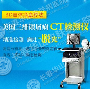 银屑病航母级检测系统——三维皮肤CT